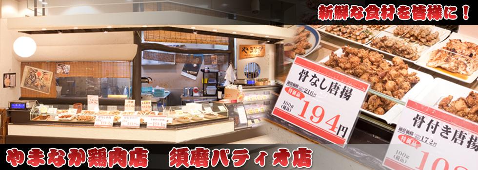 名谷店バナー